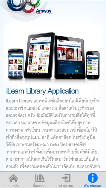 iLearn Library for iPhone screenshot-3