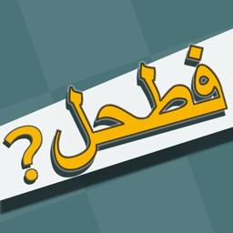 فطحل العرب لعبة معلومات عامة