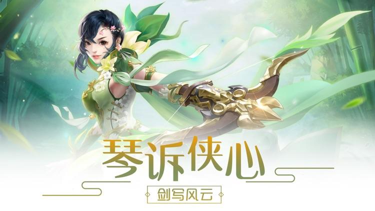 仙萌记-小师妹御剑三生战青云