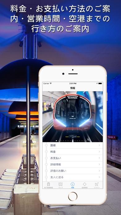 ロンドン地下鉄ガイド screenshot1