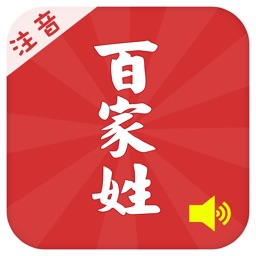 The Hundred Surnames of Chinese Audio Full (百家姓)