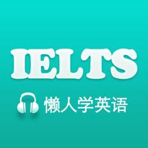 懒人考雅思-IELTS听力口语剑桥真题集