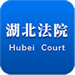 27.湖北法院诉讼服务网