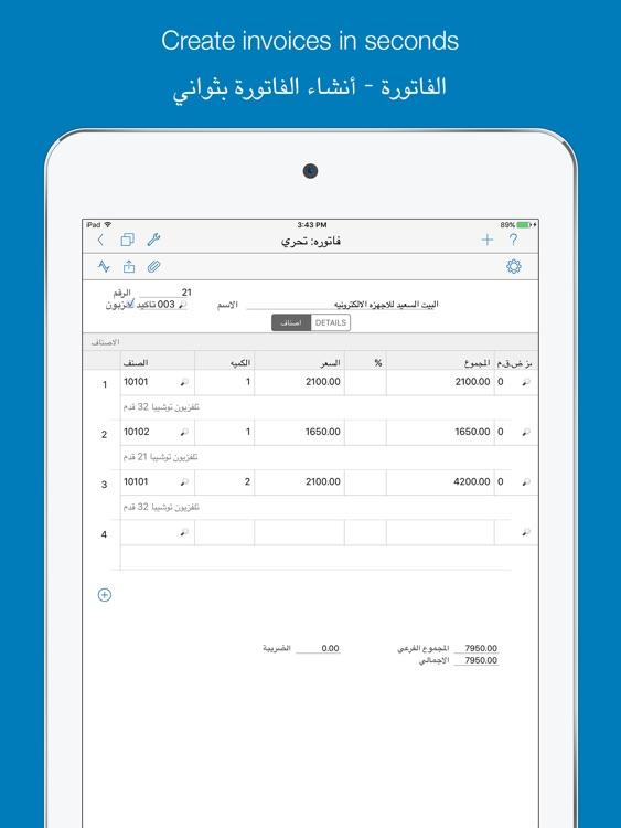 Standard Accounts MENA screenshot-4