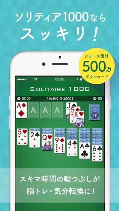 ソリティア 1000紹介画像1