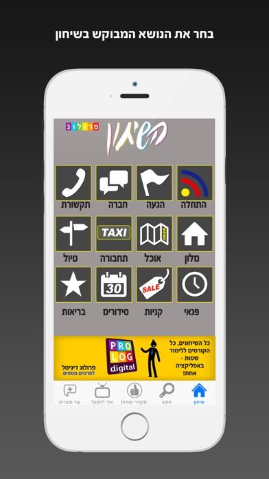 צרפתית - שיחון לדוברי עברית מבית פרולוג - חדש השמעה והקראה בנגיעה Screenshot 1