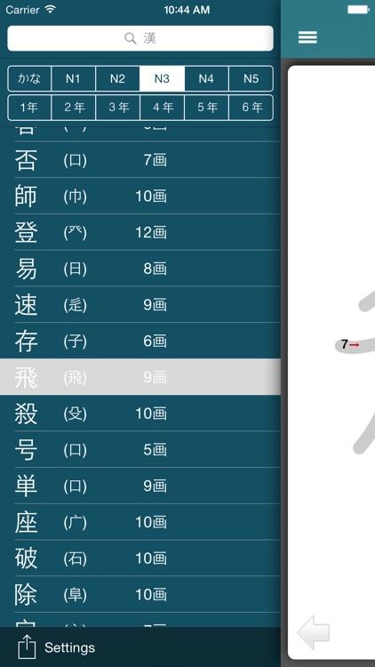 KanjiQ - Japanese Kanji Pro screenshot-3