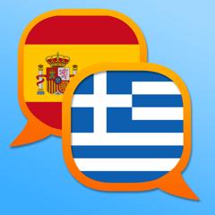 Ελληνο Ισπανικό Λεξικό
