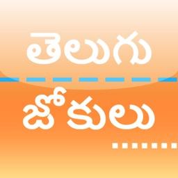 Telugu Jokes