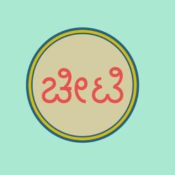 Cheete - Kannada Stickers