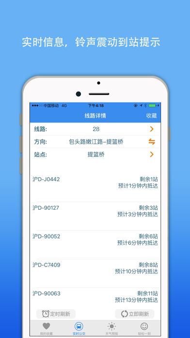 上海公交实时查询-移动掌上app地铁换乘查询