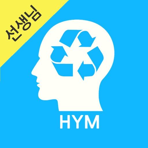 HYM 씽크팡 (선생님용)
