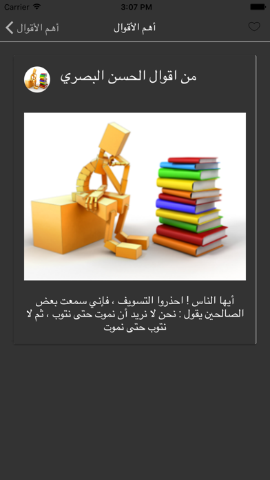 点击获取الحسن البصري