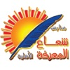 点击获取Shoaa Almarefa Schools