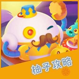 柚子攻略 for 保卫萝卜3