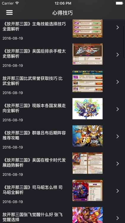 超级攻略 for 放开那三国 screenshot-4