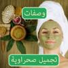 وصفات تجميل صحراوية للمرأة العربية للعناية بالبشرة و الوجه و الجسم بدون إنترنت - Anas Es-souli