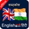 App Icon for English to Hindi & Hindi to English Dictionary App in Belgium IOS App Store