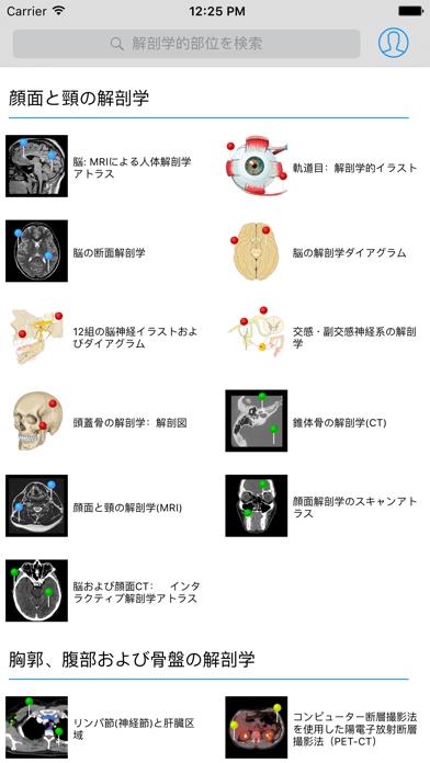IMAIOS e-Anatomy ScreenShot2