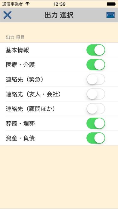 エンディングノート screenshot1