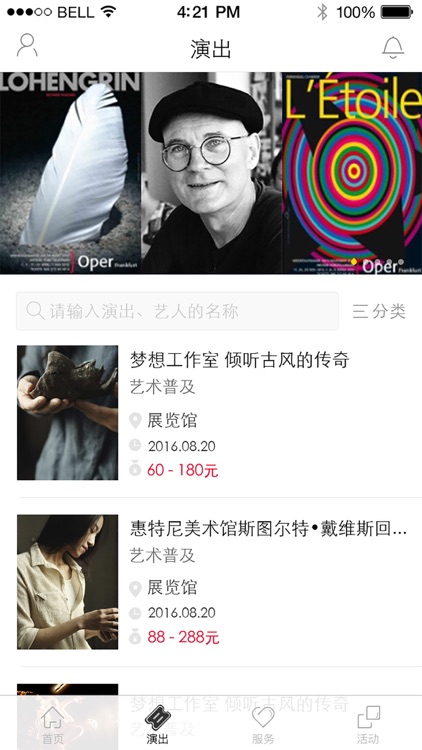 江苏大剧院 screenshot-3
