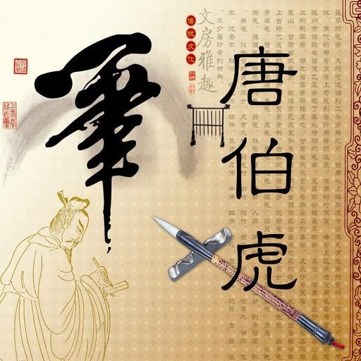 唐伯虎书法字典:江南大才子