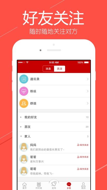 村村乐 screenshot-3