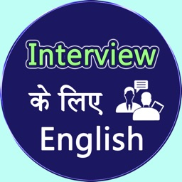 English for interview in Hindi