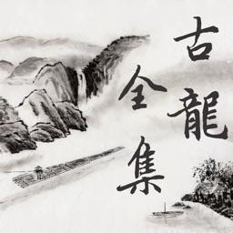 古龙作品集-武侠小说经典