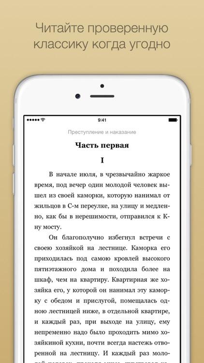 Классика – классическая литература screenshot-3