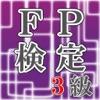 稼げる資格!FP検定3級 - iPhoneアプリ