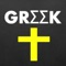 Access over 5200 Greek words used in the Bible