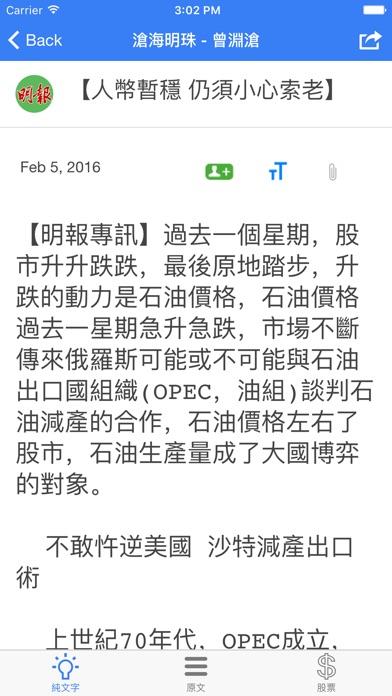 香港股票專欄屏幕截圖2