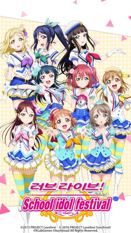 러브라이브! School idol festival screenshot-0