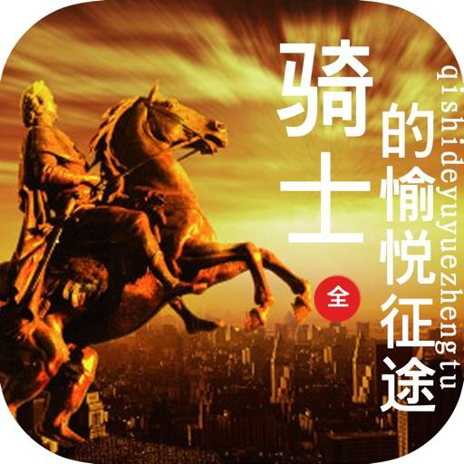 骑士的愉悦征途—最新穿越小说合集,免费阅读