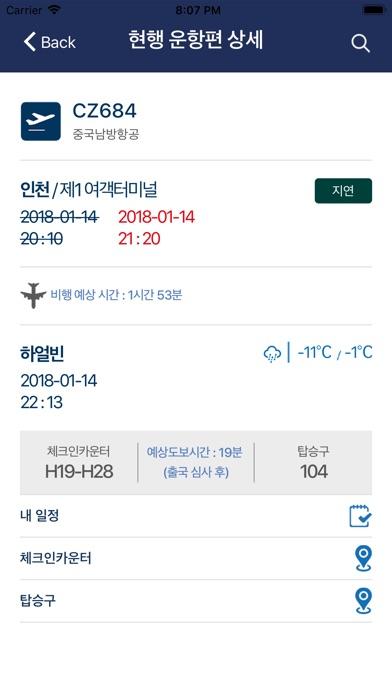 인천공항 가이드(Incheon Airport) for Windows