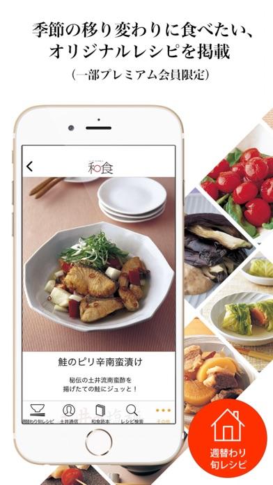 土井善晴の和食 ScreenShot2