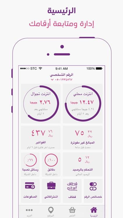 MySTC App screenshot-0