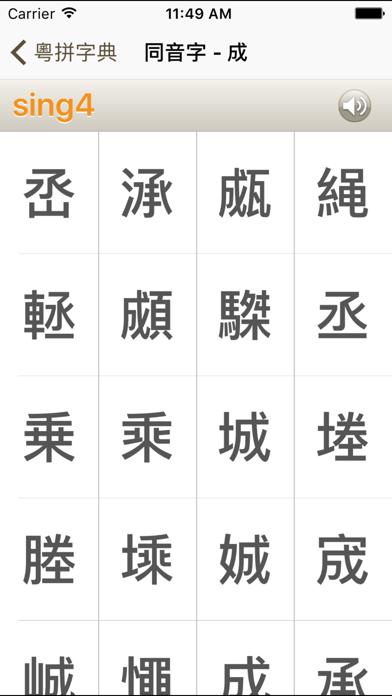 粵拼字典のおすすめ画像4