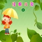 经典儿歌动画版_4 icon