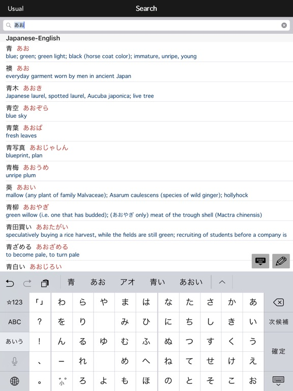 Yomiwa japanese dictionary ipa cracked for ios free download yomiwa japanese dictionary screenshots malvernweather Image collections