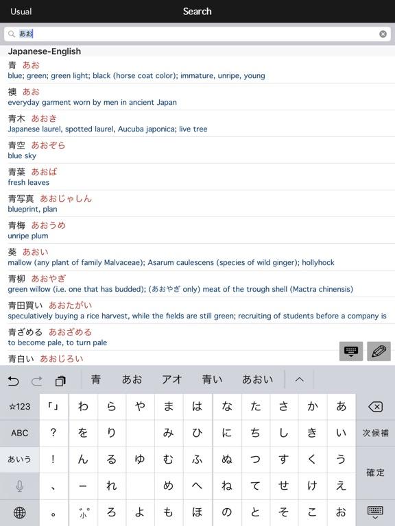 Screenshot #6 pour Yomiwa Dictionnaire Japonais