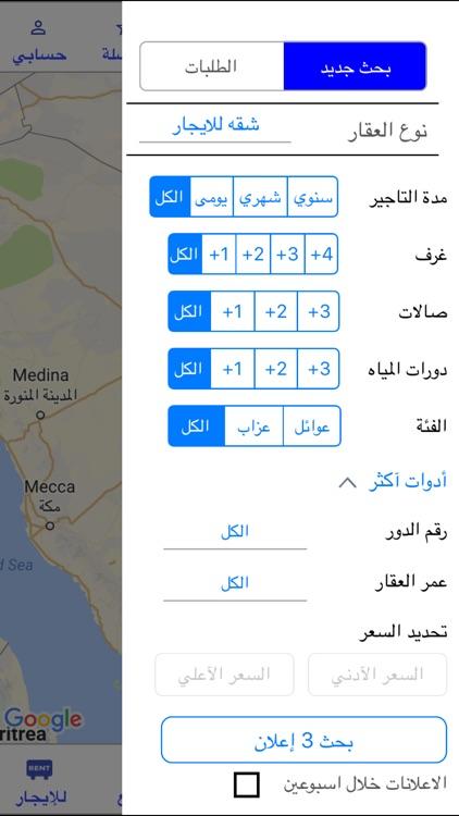 سمسار عقارات screenshot-4