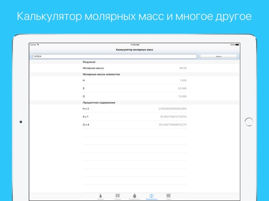 Химия Screenshot