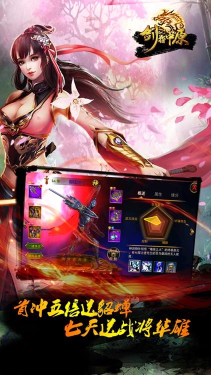 剑指中原:全民热血三国争霸策略游戏 screenshot-4