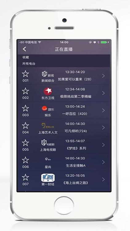 一拍遥控-手机万能遥控器 screenshot-4