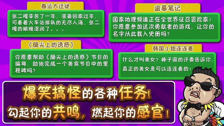史上最牛找茬-2017单机游戏 screenshot-3