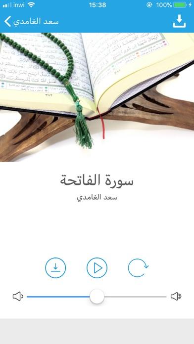 مكتبة القران الكريم screenshot 3