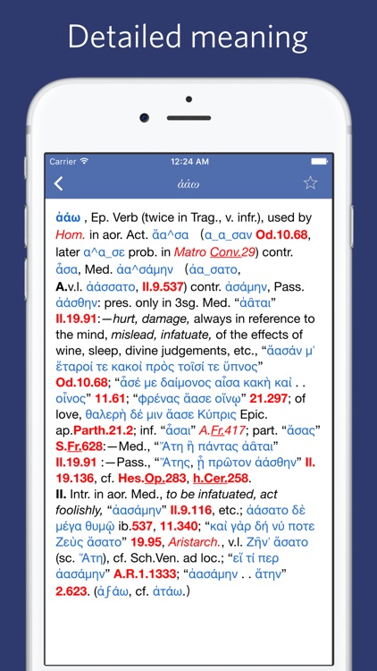 Greek English Lexicon - LSJ screenshot-1