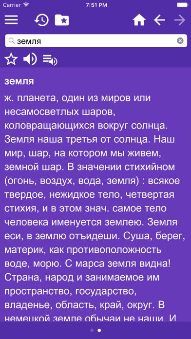 点击获取Dal Russian Dictionary Free